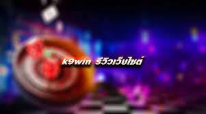 k9win รีวิวเว็บไซต์
